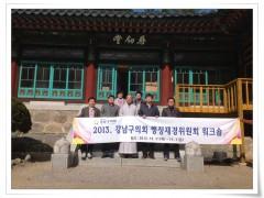 강남구 의회(20131031).jpg