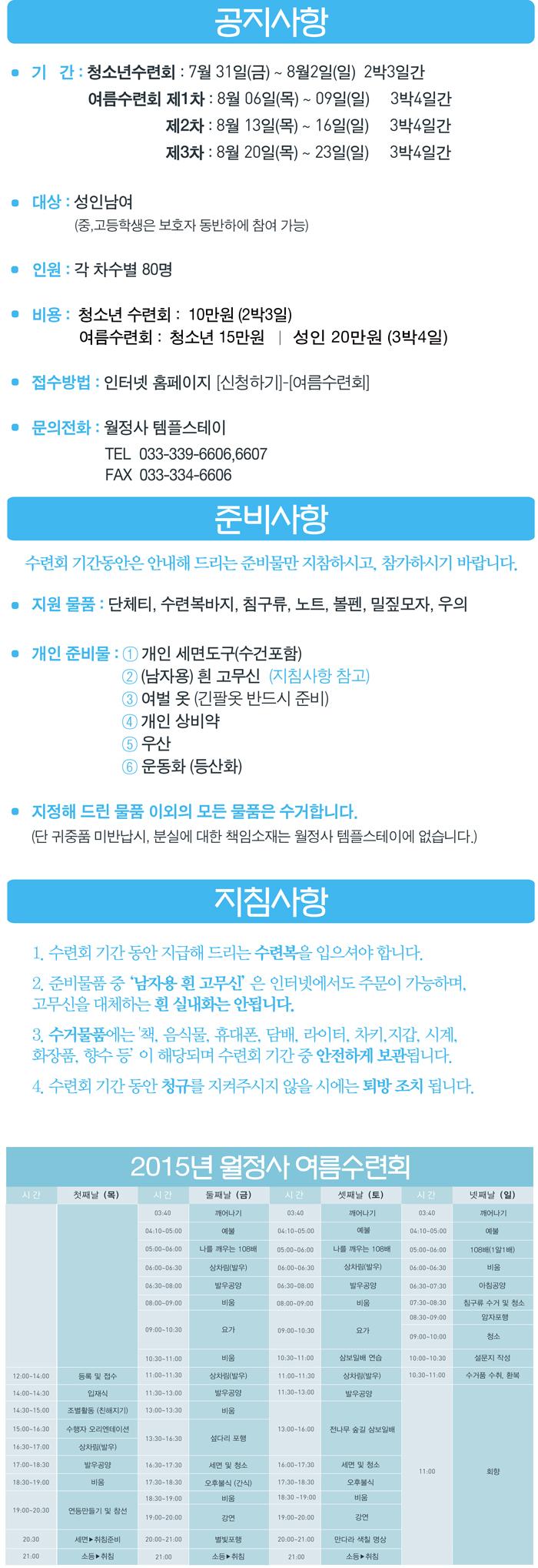 2015여름수련회(내용+일정)2 copy.jpg