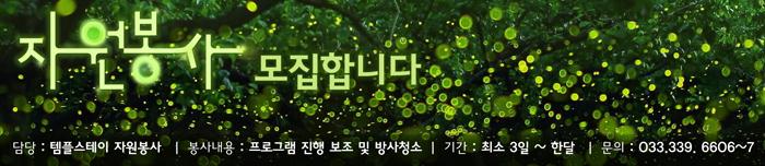 자원봉사 배너 수정(공) - 공지.jpg