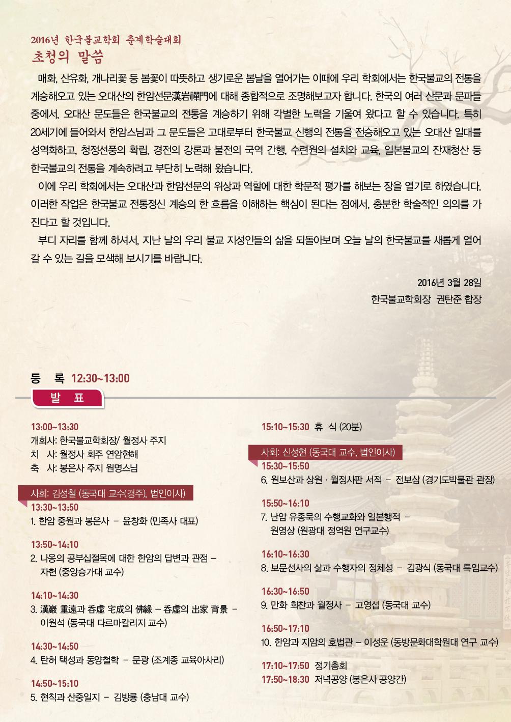 20160404-한국불교학회 초대장-웹용2.jpg