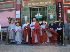 '한국의 큰스님 글씨 - 월정사의 한암과 탄허' 전시회 개막